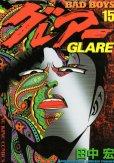 田中宏の、漫画、バッドボーイズグレアーの表紙画像です。