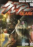 田中宏の、漫画、バッドボーイズグレアーの最終巻です。