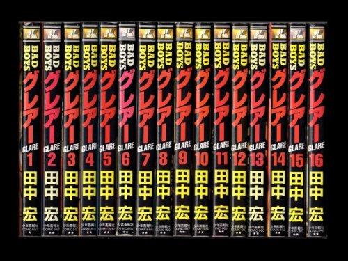 コミックセットの通販は[漫画全巻セット専門店]で!1: バッドボーイズグレアー 田中宏