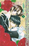 おれのものになりなさい女執事の恋、漫画本の1巻です。漫画家は、水谷京子です。