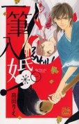 一筆入婚、漫画本の1巻です。漫画家は、高田りえです。