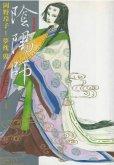 陰陽師、漫画本の1巻です。漫画家は、岡野玲子です。