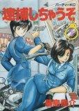 逮捕しちゃうぞ、コミック1巻です。漫画の作者は、藤島康介です。