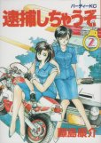 逮捕しちゃうぞ、単行本2巻です。マンガの作者は、藤島康介です。