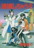 逮捕しちゃうぞ、コミック本3巻です。漫画家は、藤島康介です。