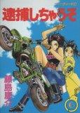 藤島康介の、漫画、逮捕しちゃうぞの表紙画像です。