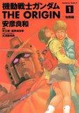 機動戦士ガンダムTHEORIGIN、コミック1巻です。漫画の作者は、安彦良和です。