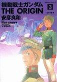 機動戦士ガンダムTHEORIGIN、コミック本3巻です。漫画家は、安彦良和です。