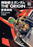 安彦良和の、漫画、機動戦士ガンダムTHEORIGINの最終巻です。