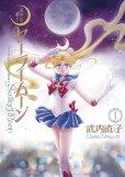 美少女戦士セーラームーン[完全版]、漫画本の1巻です。漫画家は、武内直子です。