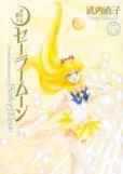 画像5: 美少女戦士セーラームーン[完全版] 武内直子