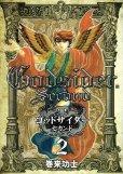 ゴッドサイダーセカンド、単行本2巻です。マンガの作者は、巻来功士です。
