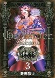 ゴッドサイダーセカンド、コミック本3巻です。漫画家は、巻来功士です。