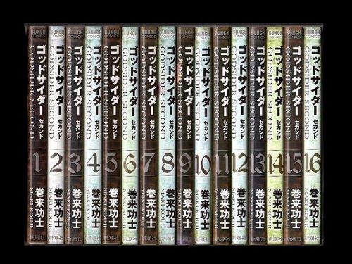 コミックセットの通販は[漫画全巻セット専門店]で!1: ゴッドサイダーセカンド 巻来功士