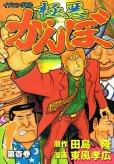 極悪がんぼ、コミック1巻です。漫画の作者は、東風孝広です。