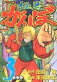 極悪がんぼ、コミック本3巻です。漫画家は、東風孝広です。