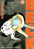 BECK(ベック)、単行本2巻です。マンガの作者は、ハロルド作石です。