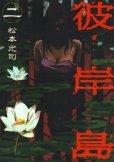 彼岸島、単行本2巻です。マンガの作者は、松本光司です。