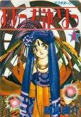ああっ女神さまっ、コミック1巻です。漫画の作者は、藤島康介です。