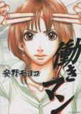 働きマン、漫画本の1巻です。漫画家は、安野モヨコです。