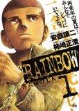 レインボー二舎六房の七人、コミック1巻です。漫画の作者は、柿崎正澄です。