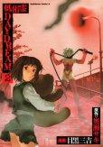 低俗霊DAYDREAM、単行本2巻です。マンガの作者は、目黒三吉です。