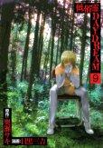 目黒三吉の、漫画、低俗霊DAYDREAMの表紙画像です。