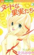 ヌードな果実たち、コミック本3巻です。漫画家は、北川みゆきです。