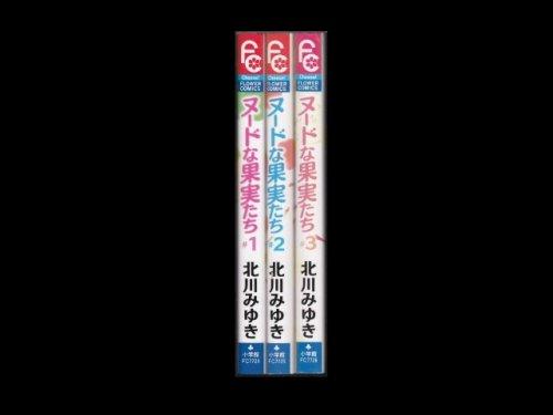 コミックセットの通販は[漫画全巻セット専門店]で!1: ヌードな果実たち 北川みゆき