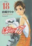 山崎さやかの、漫画、はるか17の表紙画像です。