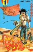 すごいよ!マサルさん、コミック1巻です。漫画の作者は、うすた京介です。