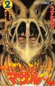 すごいよ!マサルさん、単行本2巻です。マンガの作者は、うすた京介です。