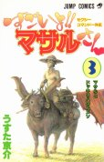 すごいよ!マサルさん、コミック本3巻です。漫画家は、うすた京介です。