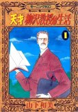 天才柳沢教授の生活、漫画本の1巻です。漫画家は、山下和美です。