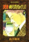 天才柳沢教授の生活、コミックの2巻です。漫画の作者は、山下和美です。