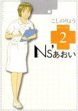 N'sナースあおい、単行本2巻です。マンガの作者は、こしのりょうです。