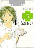 N'sナースあおい、コミック本3巻です。漫画家は、こしのりょうです。
