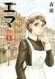エマ、コミック1巻です。漫画の作者は、森薫です。