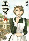 エマ、単行本2巻です。マンガの作者は、森薫です。