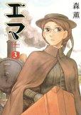 エマ、コミック本3巻です。漫画家は、森薫です。