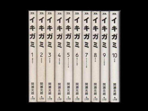 コミックセットの通販は[漫画全巻セット専門店]で!1: イキガミ 間瀬元朗