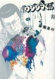 闇金ウシジマくん、コミックの2巻です。漫画の作者は、真鍋昌平です。