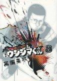 人気コミック、闇金ウシジマくん、単行本の3巻です。漫画家は、真鍋昌平です。