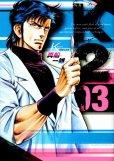 人気コミック、K2(スーパードクターK2)、単行本の3巻です。漫画家は、真船一雄です。