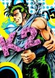 K2(スーパードクターK2)、コミックの5巻です。