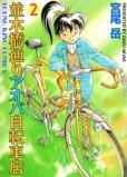 並木橋通りアオバ自転車店、単行本2巻です。マンガの作者は、宮尾岳です。