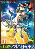 宮尾岳の、漫画、並木橋通りアオバ自転車店の表紙画像です。