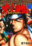 暁!男塾、コミック1巻です。漫画の作者は、宮下あきらです。