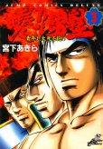 暁!男塾、コミック本3巻です。漫画家は、宮下あきらです。