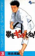 帯をギュッとね!、コミック本3巻です。漫画家は、河合克敏です。